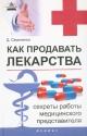 Как продавать лекарства. Секреты работы медицинских представителей